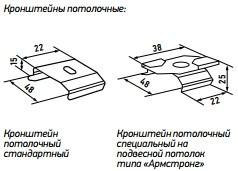 Потолочные кронштейны для вертикальных жалюзи